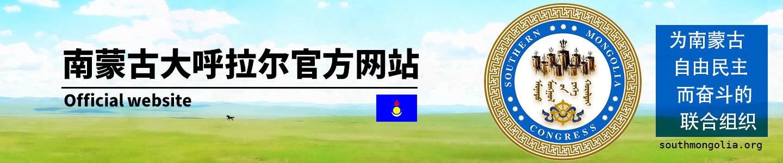 南蒙古大呼拉尔