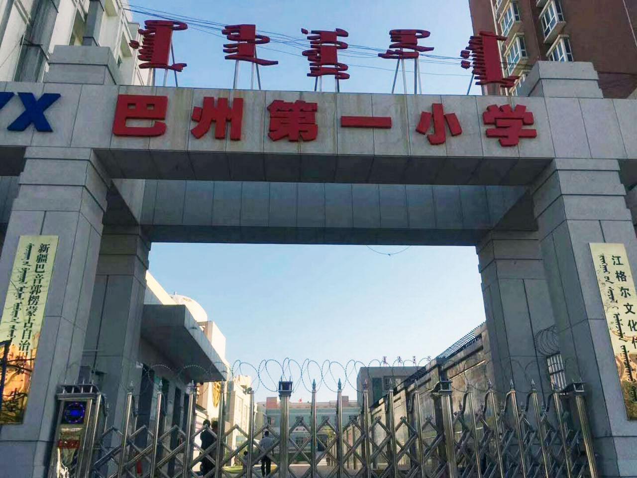新疆巴州蒙古族学校被摘牌 引发海内外蒙古人抗议
