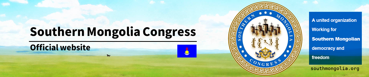 Official website of Southern Mongolia Congress