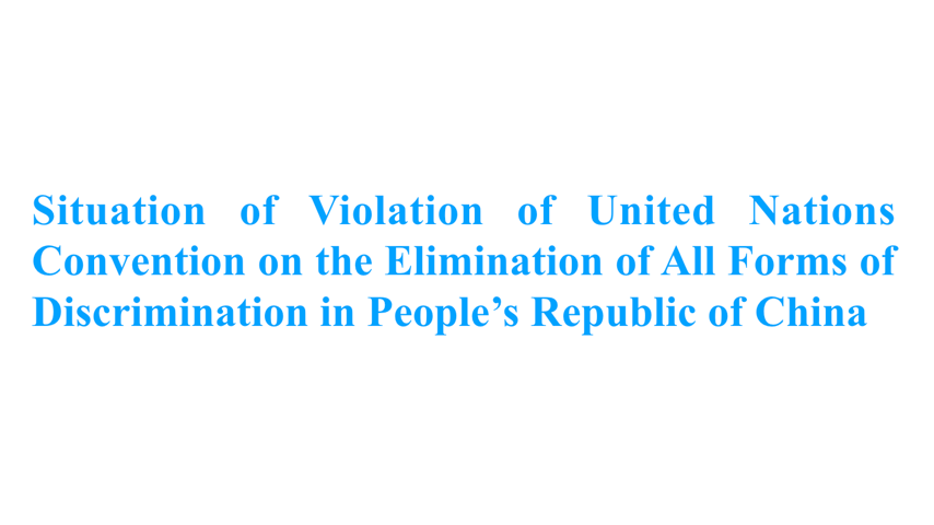 Situation of Violation of United Nations Convention on the Elimination of All Forms of Discrimination in People's Republic of China