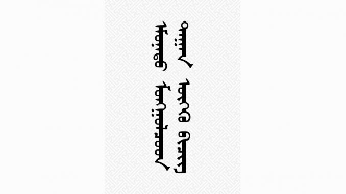 Өмнөд Монголчуудад уриалах бичиг