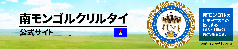 南モンゴルクリルタイ