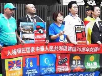 中華人民共和国建国70周年抗議