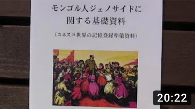 文化大革命時代のモンゴル人ジェノサイド